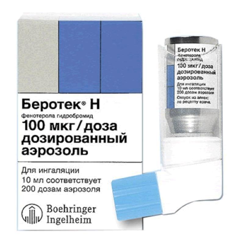 Астмопент – инструкция по применению, показания, дозы