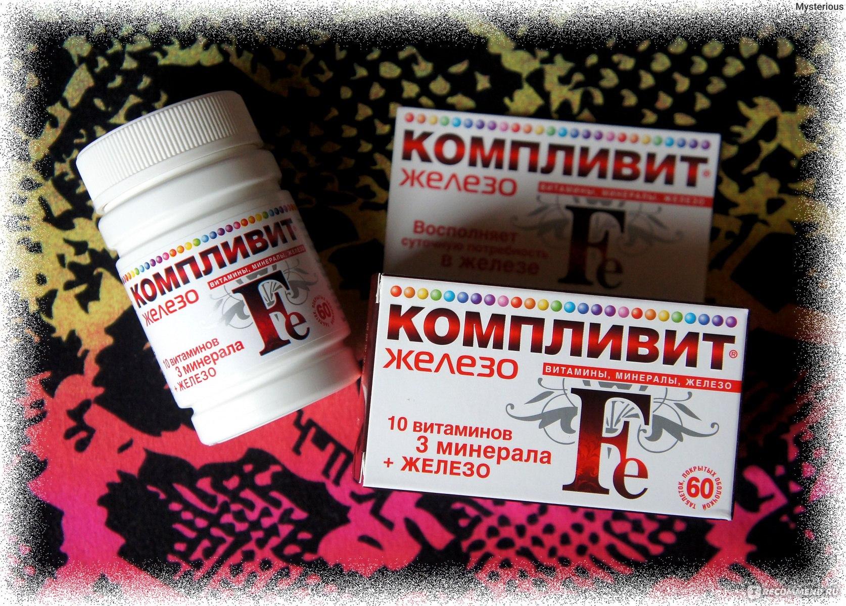 """Витамины """"компливит железо"""": отзывы, состав, инструкция по применению"""