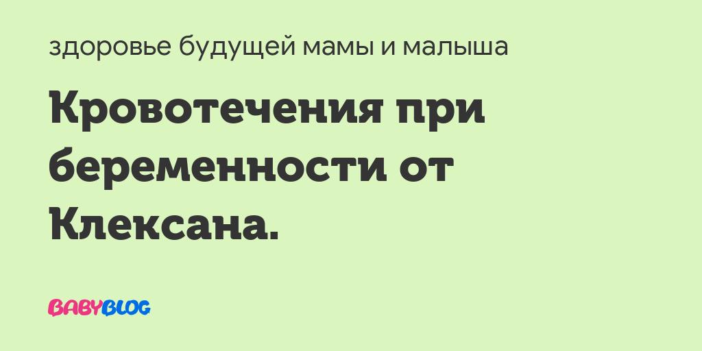 Клексан 0.2 - запись пользователя я - мама (lanazilanova) в сообществе благополучная беременность в категории душевные переживания - babyblog.ru