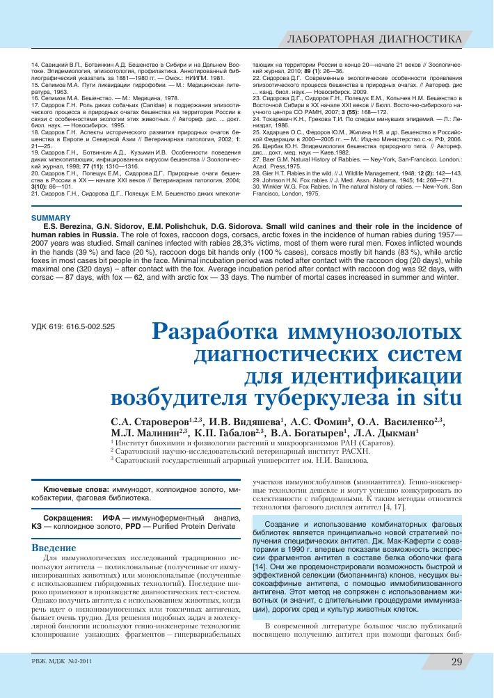 Анализ на микобактерии туберкулеза