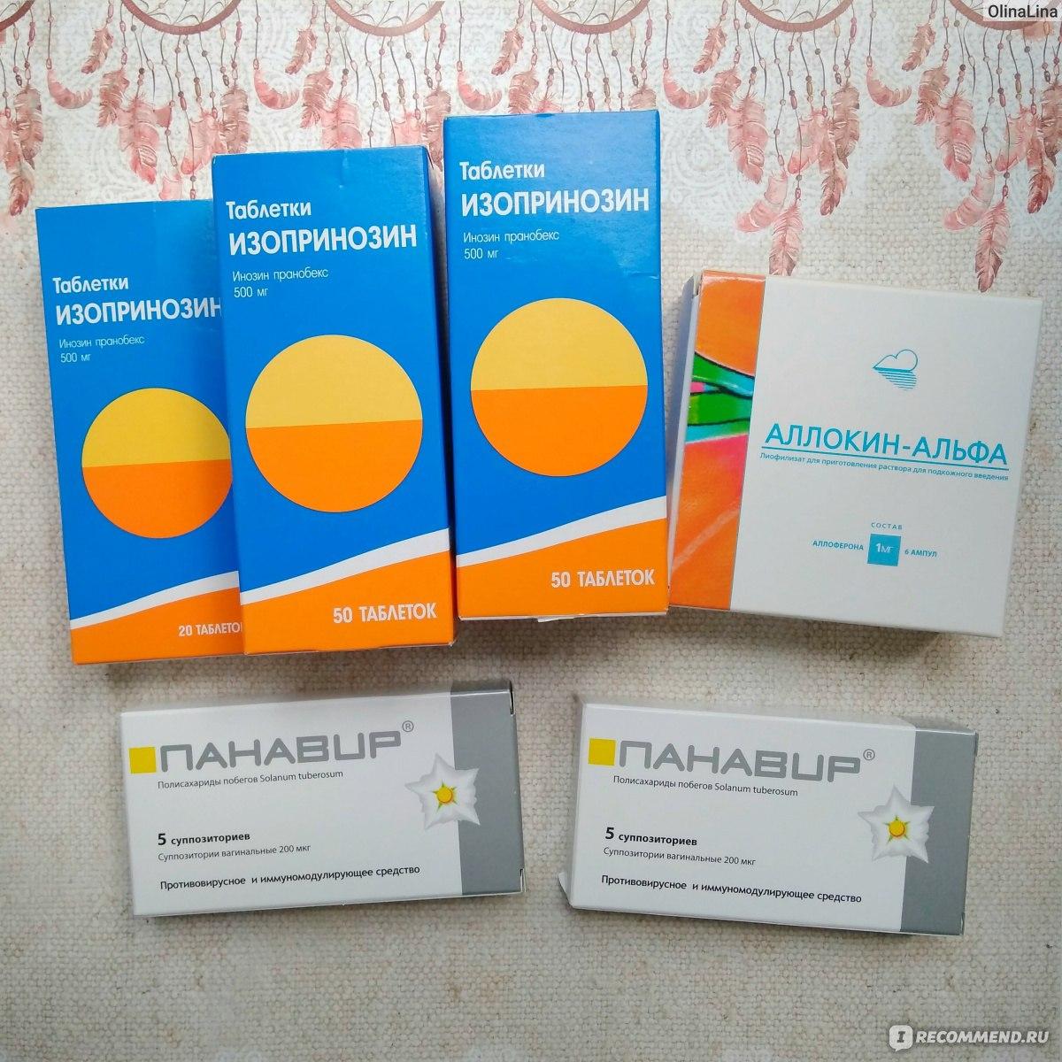 Лечение впч с помощью изопринозина