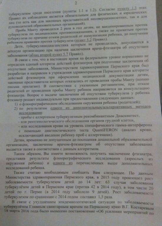 Квантифероновый тест, где сдать в москве недорого?!!! - запись пользователя оксана(риэлтор  купля-продажа,консультации) (ksana888) в сообществе мы против прививок! в категории манту - babyblog.ru