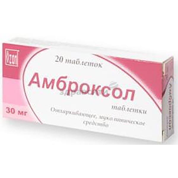 Аналог таблеток амброксол