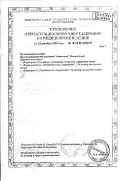 Ферматрон — инструкция по применению, аналоги препарата, отзывы пациентов