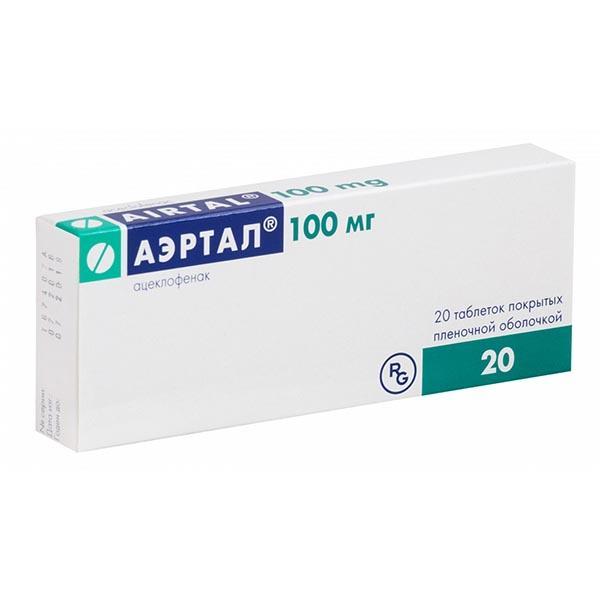 Таблетки аэртал 100 (от чего, как принимать)