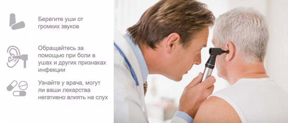 Старческая тугоухость: причины, симптомы и лечение