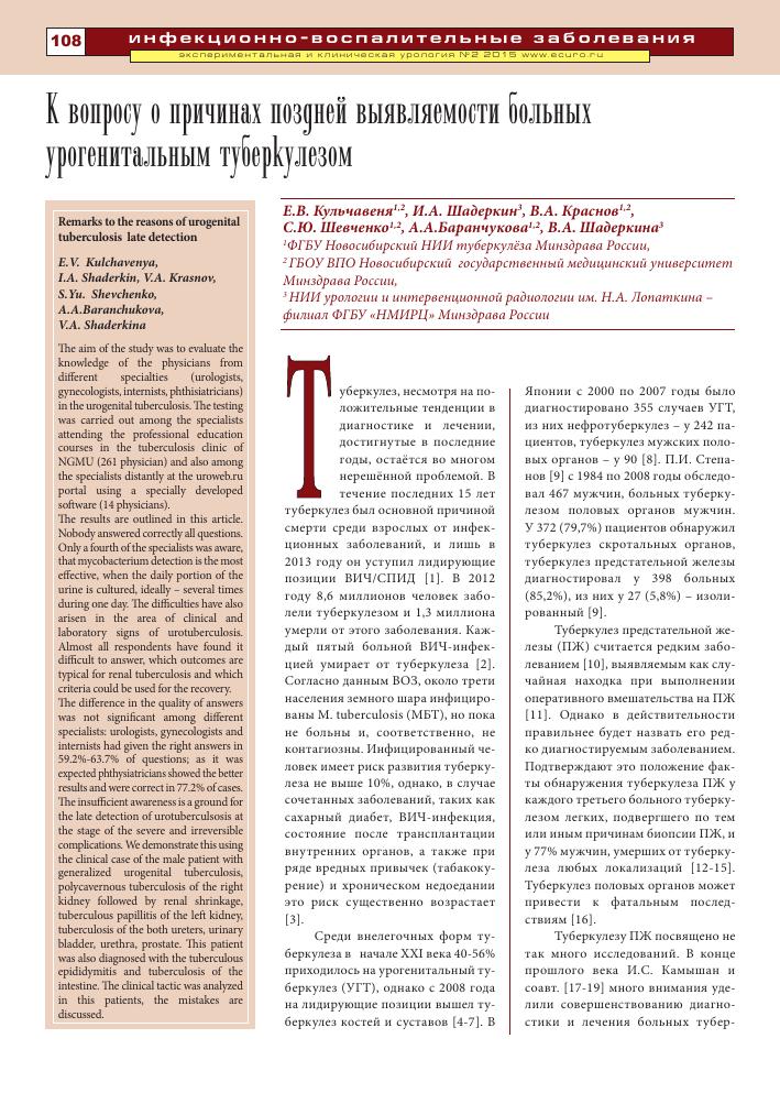 Классификация туберкулеза у детей: клинические формы и виды заболевания