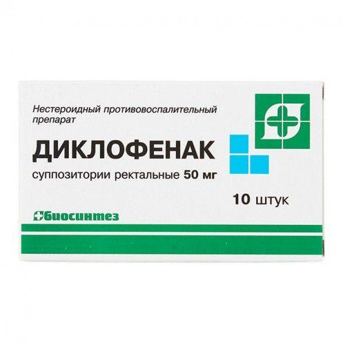 Диклофенак (diclofenac) уколы. отзывы пациентов, инструкция по применению, аналоги, цена