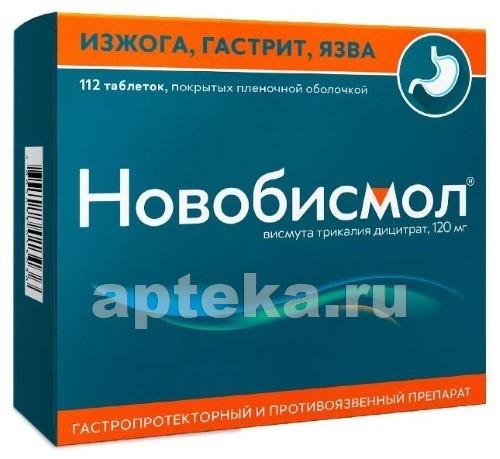 Новобисмол, novobismol – инструкция по применению лекарства, отзывы, описание, цена