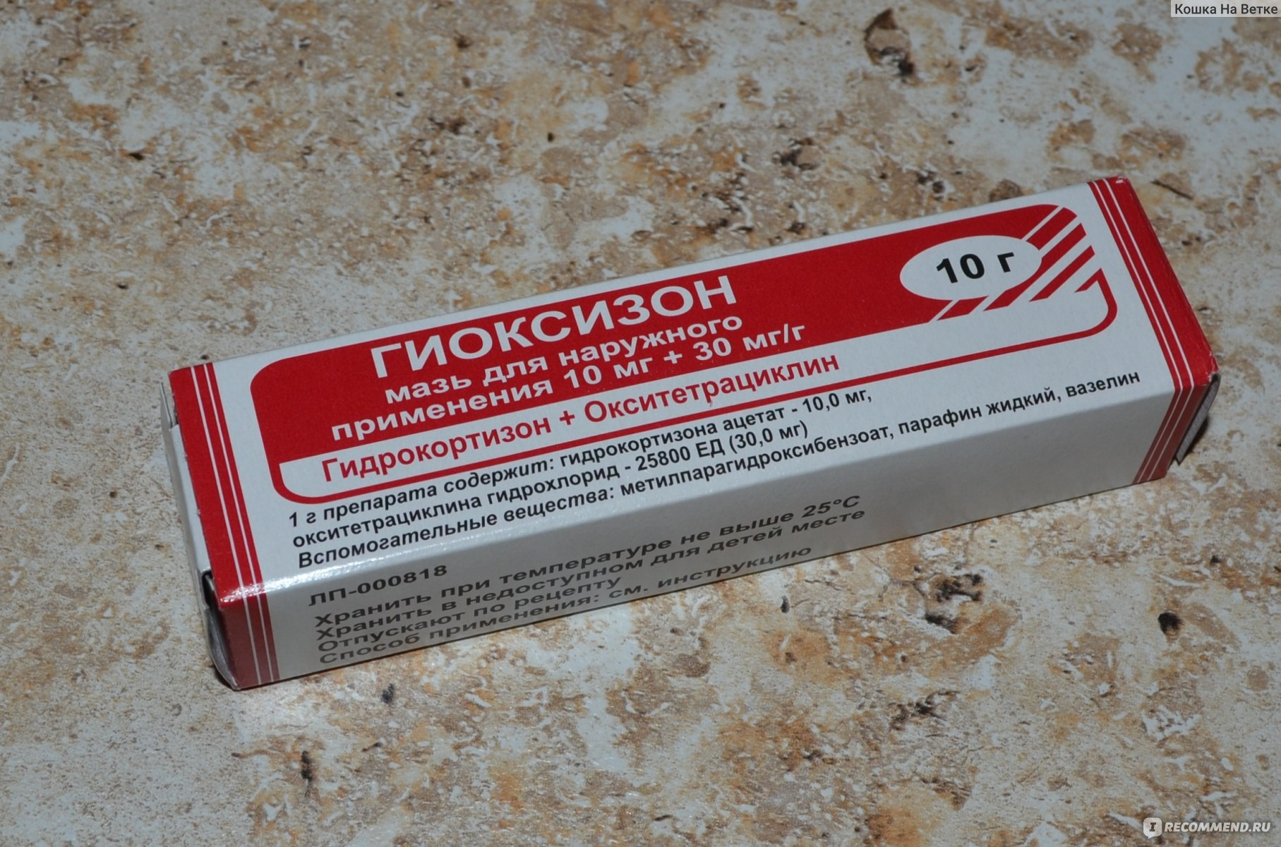 Мазь гиоксизон для лечения ран и дерматитов у детей