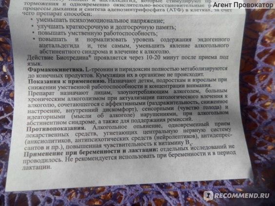 Биотредин: показания, инструкция по применению, цена, отзывы