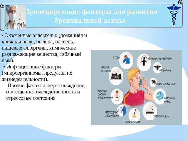Бронхиальная астма: первичная и вторичная профилактика