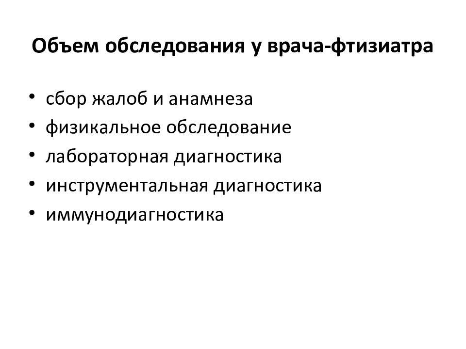Приказ минздрава рф от 21.03.2003 n 109