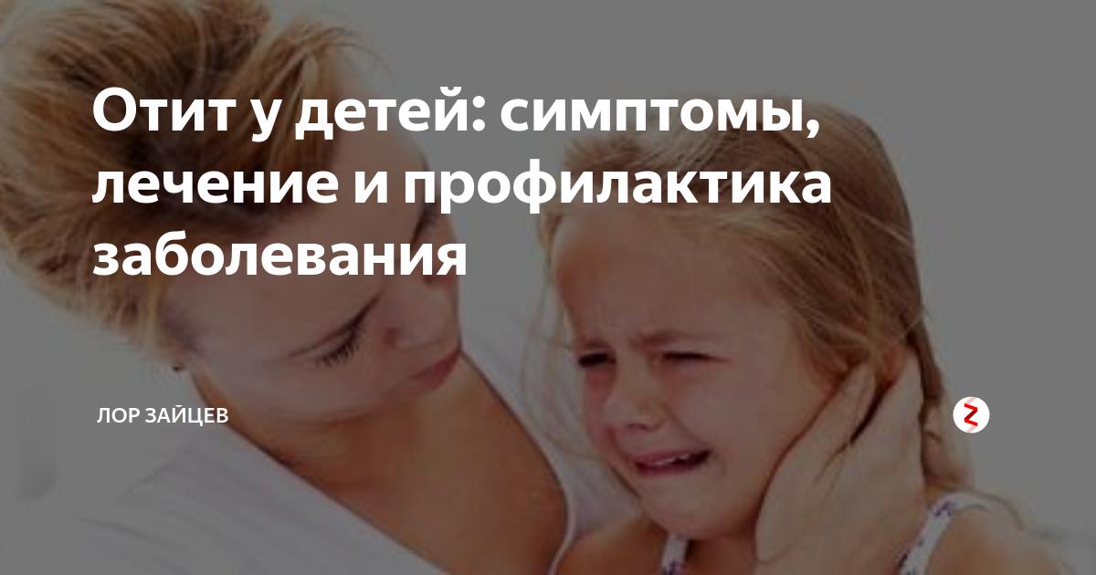 Средний отит у детей, симптомы и лечение