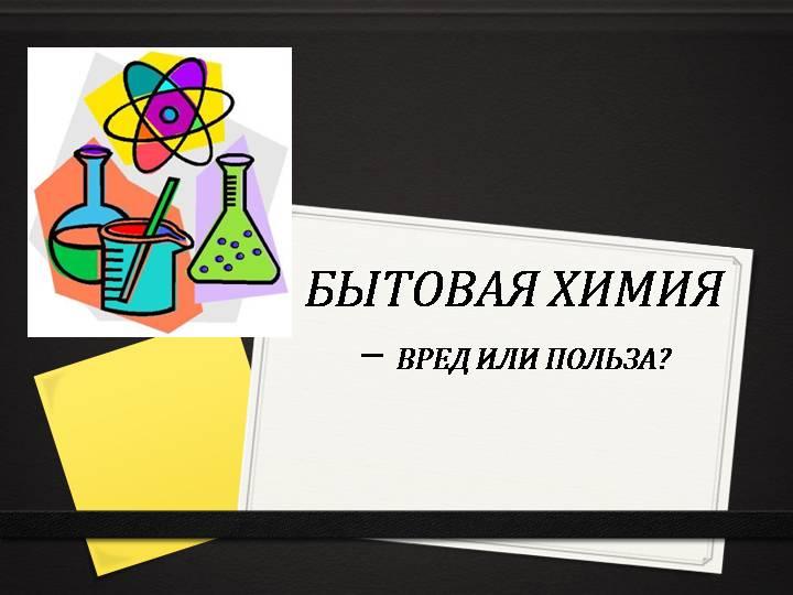 """Мифы и правда об """"опасной"""" бытовой химии"""