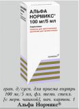 Рифаксимин: инструкция по применению