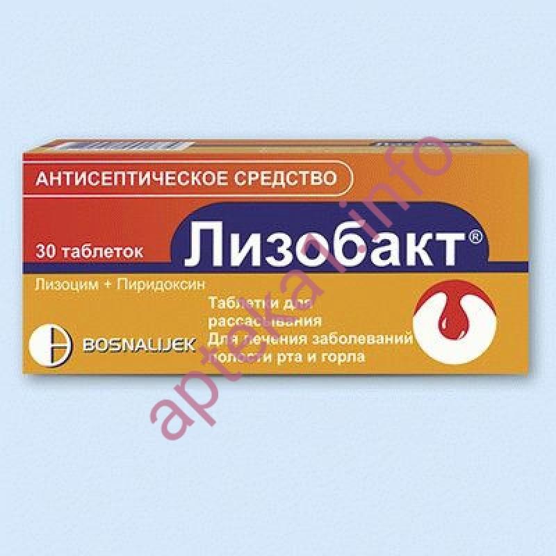 Лизобакт при беременности: 1, 2, 3 триместр, инструкция по применению, отзывы, применение, противопоказания, можно ли принимать, таблетки, на ранних сроках, от боли в горле, показания, что это такое