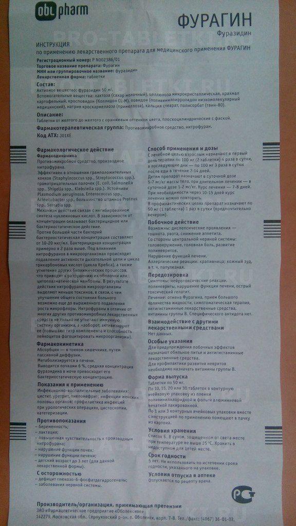 Показания и противопоказания к применению фурагина: курс лечения и дозы