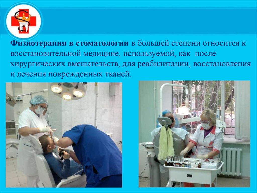 Физиотерапевтическое лечение болезни