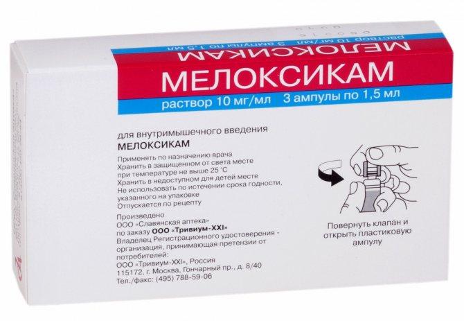 Мелоксикам: инструкция по применению. методы эффективного лечения