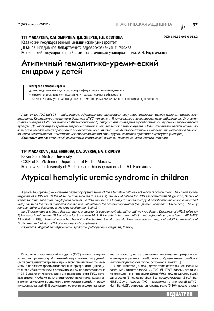 Гемолитико-уремический синдром (d59.3)