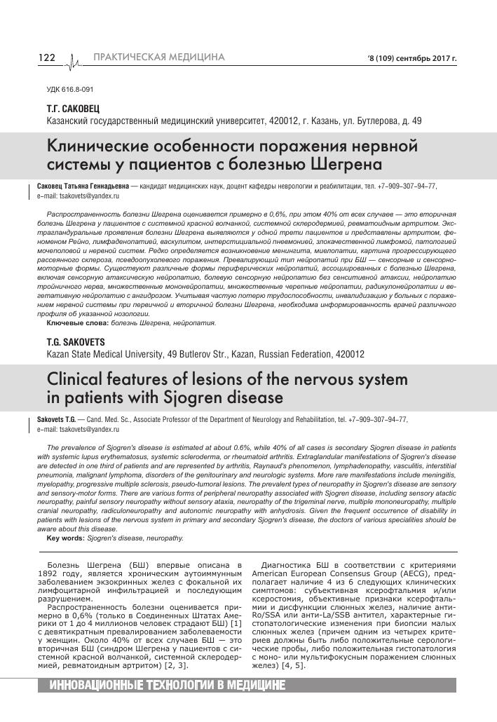 Синдром шегрена (сухой синдром)