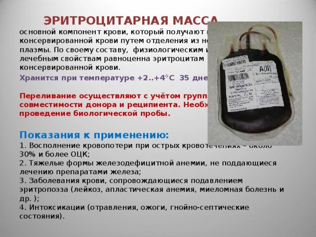 Переливание крови и ее компонентов. действие перелитой крови.