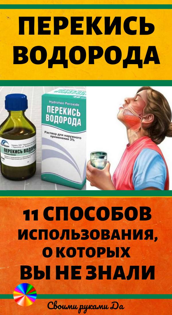 Лечение перекисью водорода и содой по методу профессора неумывакина