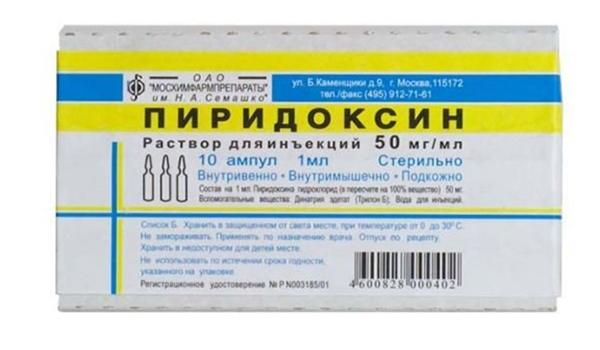 """""""пиридоксин"""": инструкция по применению, показания, форма выпуска, аналоги"""
