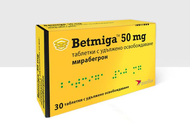 Препарат: везикар в аптеках москвы