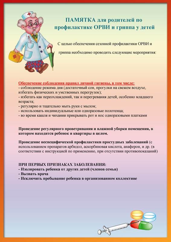 Пневмония у детей: симптомы, признаки, лечение, профилактика воспаления легких