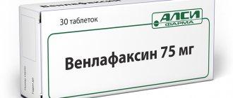 Велаксин: инструкция по применению и для чего он нужен, цена, отзывы, аналоги
