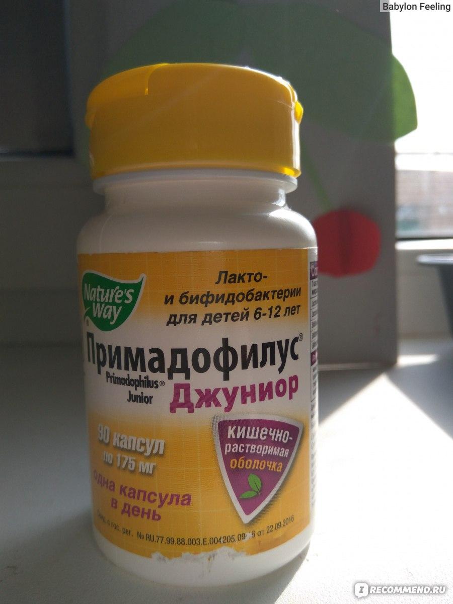 Инструкция по применению детского примадофилуса
