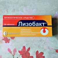 Аналоги лизобакт