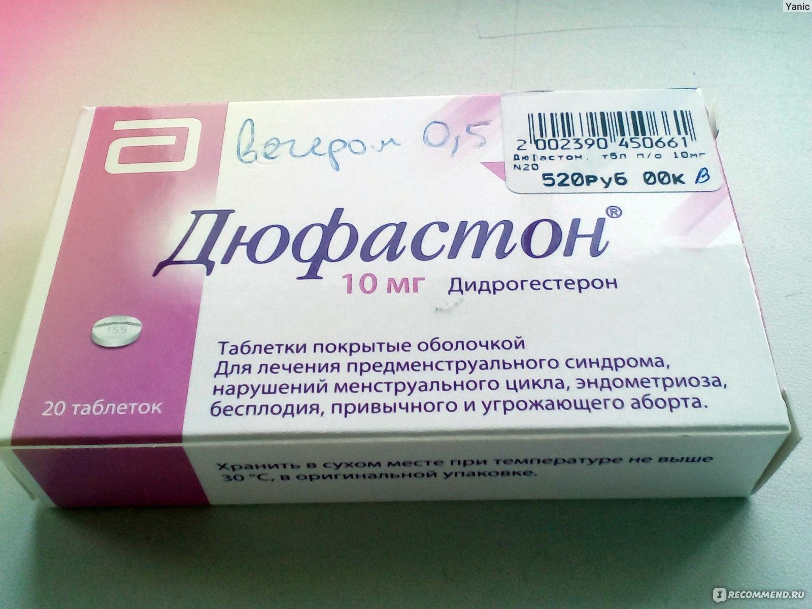 Дюфастон: состав, показания, дозировка, побочные эффекты