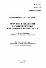 Этиология и патогенез бронхиальной астмы