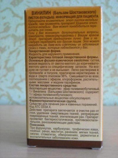 Винилин (бальзам шостаковского). инструкция по применению, цена, отзывы, аналоги