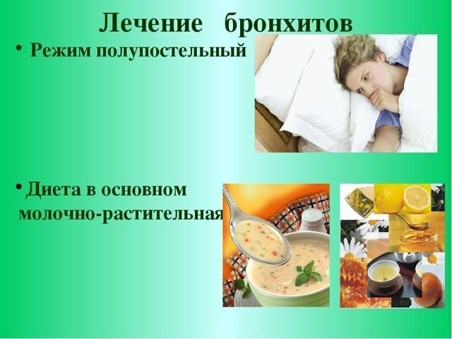 Диета при бронхите. особенности диеты при бронхите у взрослых и детей: основные рекомендации
