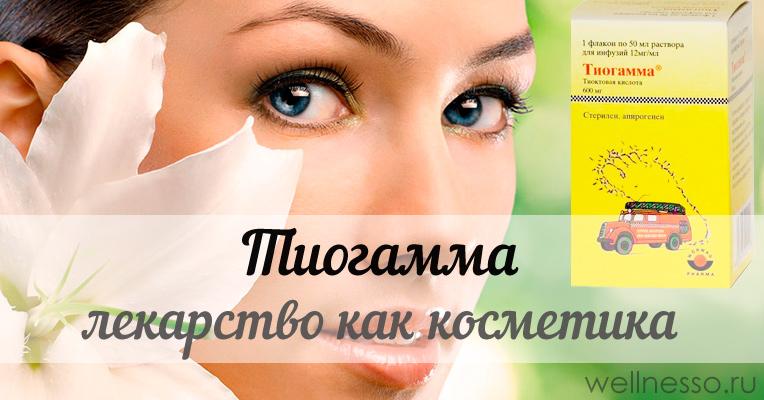 Уколы, таблетки 600 мг «тиогамма»: инструкция по применению, цена, отзывы, аналоги