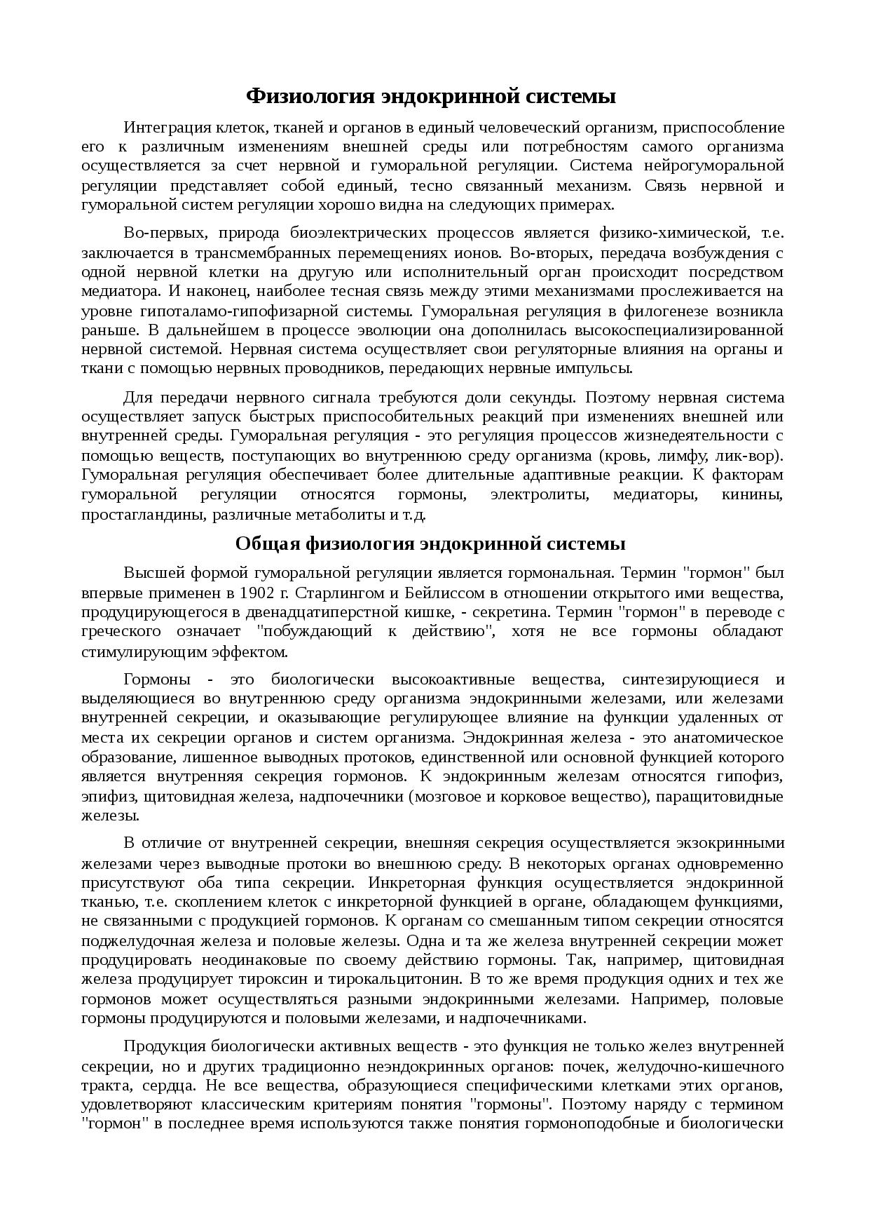 Адренокортикотропный гормон — википедия