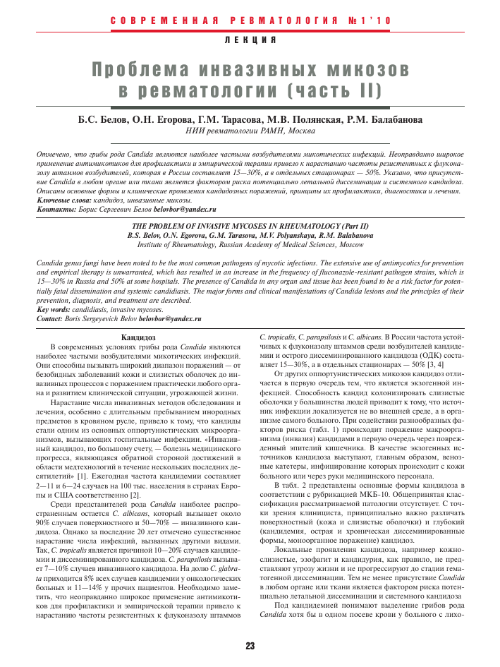 Грибковая пневмония