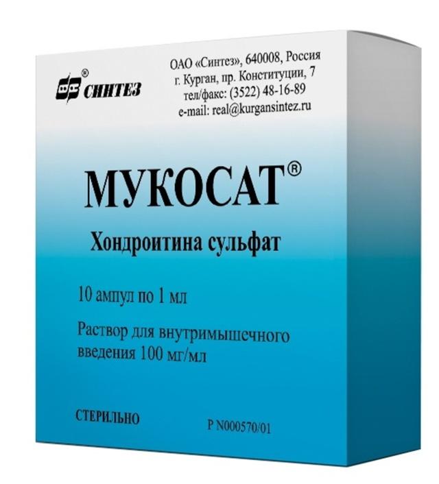 Мукосат: инструкция по применению, противопоказания, побочные эффекты