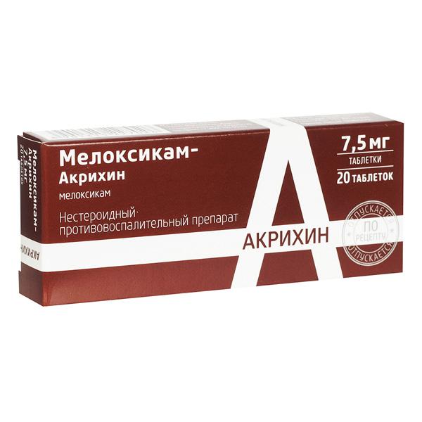 Мовасин таблетки инструкция по применению цена отзывы аналоги