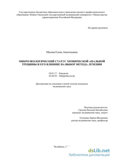 Хроническая анальная трещина | eurolab | научные статьи