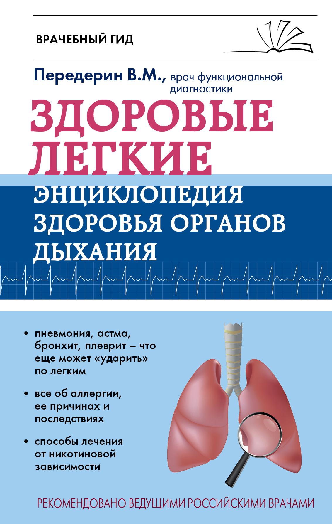 Причины, симптомы, диагностика, лечение трахеита и бронхита: отличия и сходство