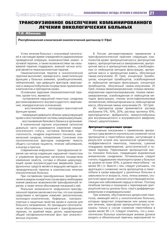 Переливание крови (гемотрансфузия): показания, типы, подготовка, ход, реабилитация