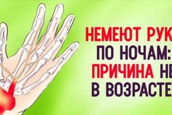 Немеют руки по ночам причина и что делать, как лечить
