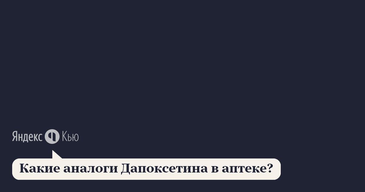 Сампрост цена от 226 руб, сампрост купить в москве, инструкция по применению, аналоги, отзывы