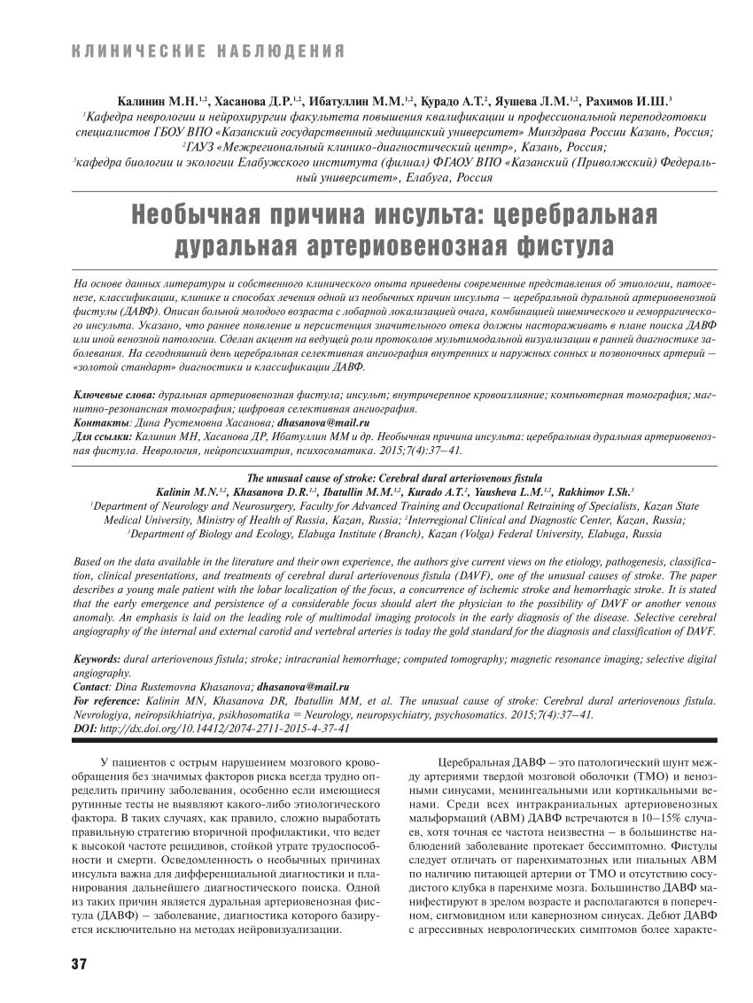 Артериовенозные свищи (фистулы): патофизиология, причины, диагностика, лечение
