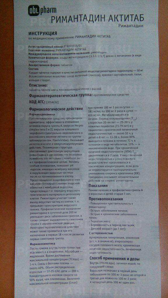 Римантадин: инструкция по применению, аналоги и отзывы, цены в аптеках россии